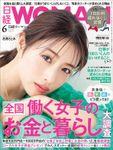 日経ウーマン 2021年6月号 [雑誌]
