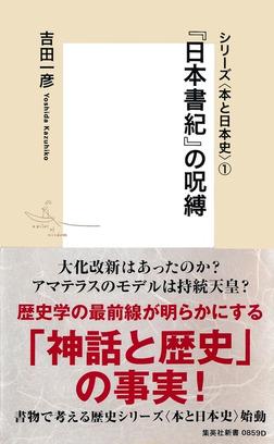 シリーズ<本と日本史>(1) 『日本書紀』の呪縛-電子書籍