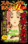 スキャンダルまみれな女たち【合冊版】Vol.2(スキャンダラス・レディース・シリーズ)