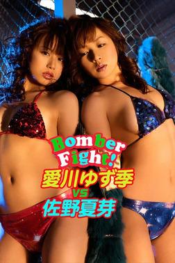 愛川ゆず季vs佐野夏芽 Bomber Fight!【image.tvデジタル写真集】-電子書籍