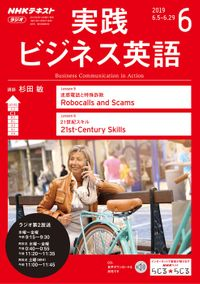 NHKラジオ 実践ビジネス英語 2019年6月号