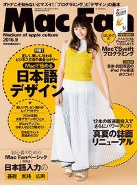 Mac Fan 2016年9月号