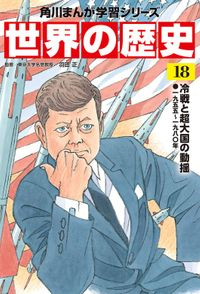 世界の歴史(18) 冷戦と超大国の動揺 一九五五~一九八〇年