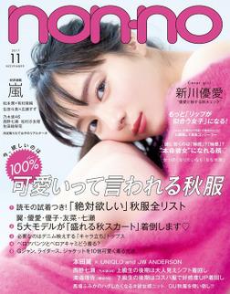 non-no 2017年11月号-電子書籍
