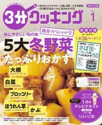 【日本テレビ】3分クッキング 2021年1月号