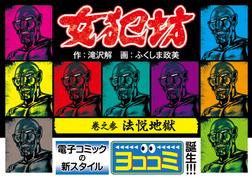 【ヨココミ】女犯坊(3)-電子書籍