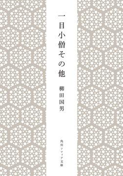 一目小僧その他-電子書籍