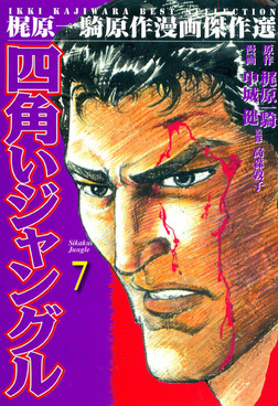 四角いジャングル7-電子書籍