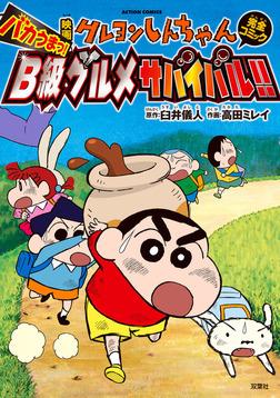 映画クレヨンしんちゃん バカうまっ!B級グルメサバイバル!!-電子書籍