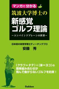 学研パーゴルフレッスンコミックシリーズ
