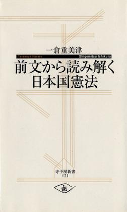 前文から読み解く日本国憲法-電子書籍