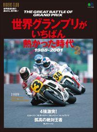 世界グランプリがいちばん熱かった時代 Vol.2