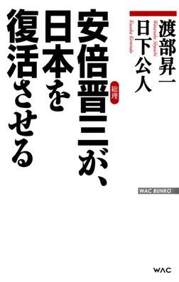 安倍晋三が、日本を復活させる-電子書籍