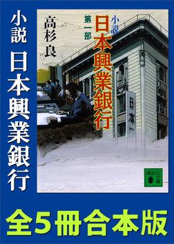 小説 日本興業銀行 全5冊合本版-電子書籍