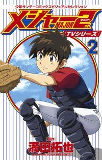 TVシリーズ メジャー2nd(セカンド)(2)