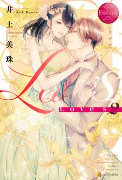 Love's 2-電子書籍