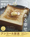 NHK 趣味どきっ!(月曜) もっと知りたい! つくりたい! パンのある幸せ2020年6月~7月