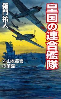 皇国の連合艦隊(3)山本長官の策謀