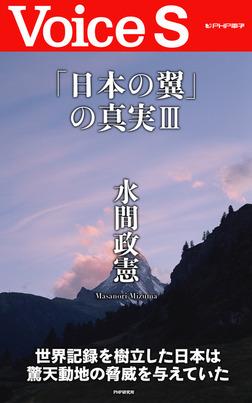 「日本の翼」の真実Ⅲ 【Voice S】-電子書籍