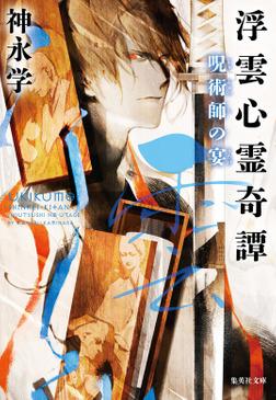 浮雲心霊奇譚 呪術師の宴-電子書籍