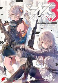 ドールズフロントライン 電撃コミックアンソロジー3