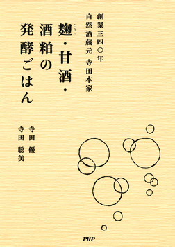 創業三四〇年 自然酒蔵元 寺田本家 麹・甘酒・酒粕の発酵ごはん-電子書籍