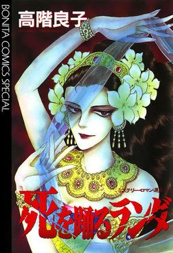 死を踊るランダ-電子書籍