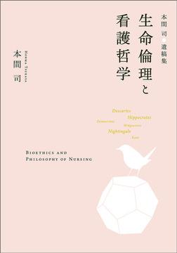 生命倫理と看護哲学-電子書籍