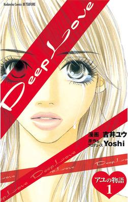 Deep Love アユの物語(1)-電子書籍