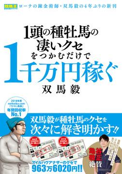 1頭の種牡馬の凄いクセをつかむだけで1千万円稼ぐ-電子書籍