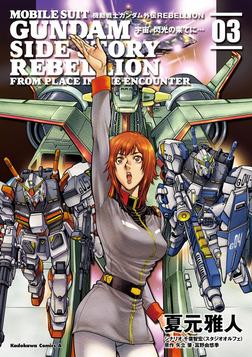 機動戦士ガンダム外伝REBELLION 宇宙、閃光の果てに…(3)-電子書籍