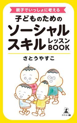 親子でいっしょに考える 子どものためのソーシャルスキルレッスンBOOK-電子書籍