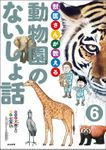獣医さんが教える動物園のないしょ話(分冊版) 【第6話】