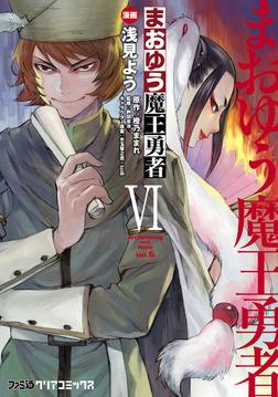 まおゆう魔王勇者(6)-電子書籍