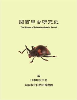 関西甲虫研究史-電子書籍