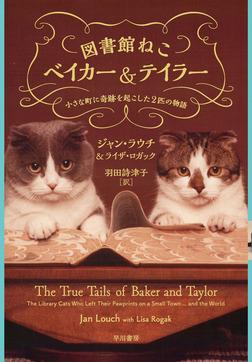 図書館ねこベイカー&テイラー 小さな町に奇跡を起こした2匹の物語-電子書籍