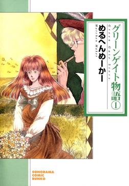 グリーンゲイト物語 1巻-電子書籍