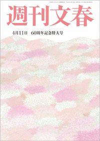 週刊文春 4月11日号