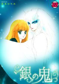 銀の鬼(22)