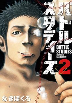 バトルスタディーズ(2)-電子書籍