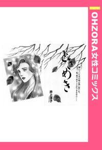 ときめき 【単話売】(OHZORA 女性コミックス)