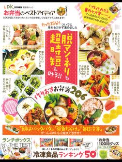 晋遊舎ムック お弁当のベストアイディア-電子書籍