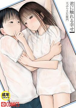 君に触れる幸せ【18禁】-電子書籍
