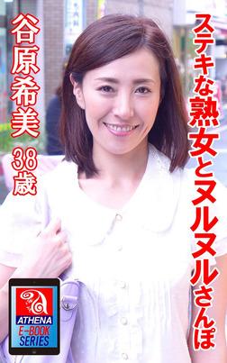 ステキな熟女とヌルヌルさんぽ 谷原希美 38歳-電子書籍