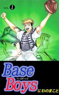 Base Boys 1巻