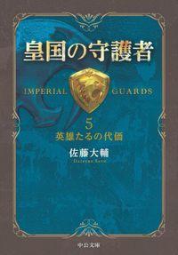 皇国の守護者5 - 英雄たるの代価