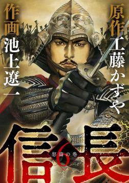信長(6)-電子書籍