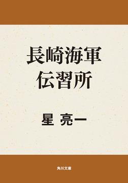 長崎海軍伝習所-電子書籍