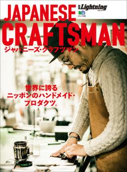 別冊Lightning Vol.174 ジャパニーズクラフツマン JAPANESE CRAFTSMAN-電子書籍