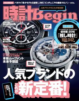 時計Begin 2016年夏号 vol.84-電子書籍